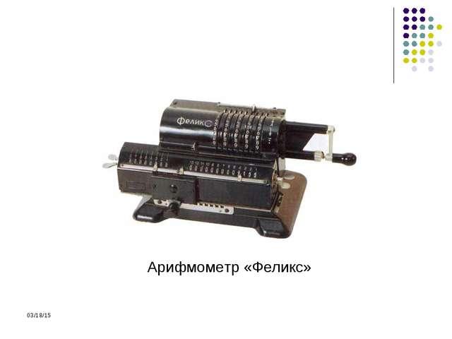 Арифмометр «Феликс» *