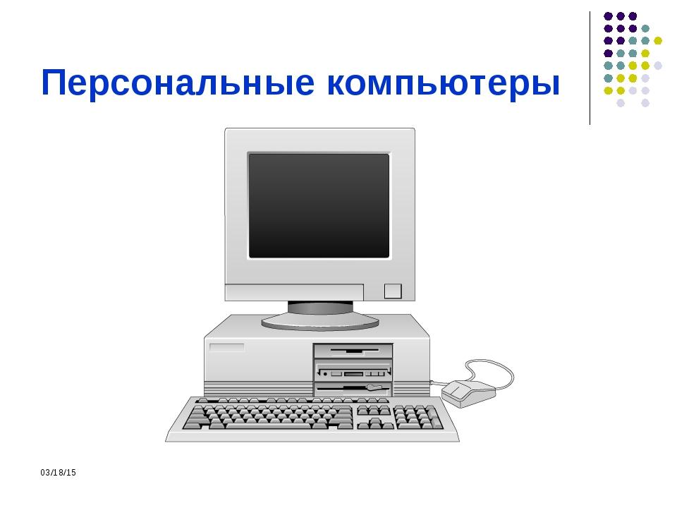 Персональные компьютеры *