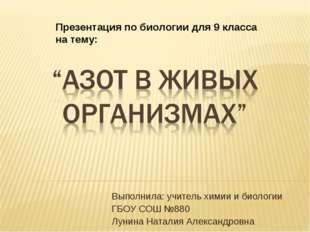 Выполнила: учитель химии и биологии ГБОУ СОШ №880 Лунина Наталия Александровн