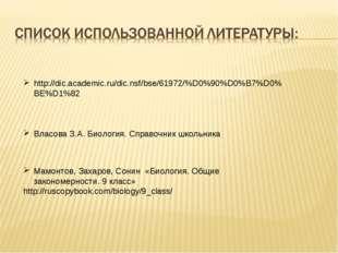 http://dic.academic.ru/dic.nsf/bse/61972/%D0%90%D0%B7%D0%BE%D1%82 Власова З.А