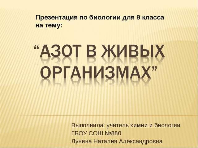 Выполнила: учитель химии и биологии ГБОУ СОШ №880 Лунина Наталия Александровн...
