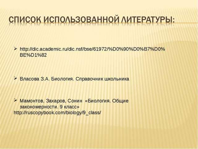 http://dic.academic.ru/dic.nsf/bse/61972/%D0%90%D0%B7%D0%BE%D1%82 Власова З.А...