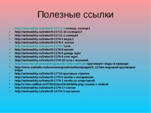 Полезные ссылки http://animashky.ru/index/0-21?11-4 солнце, солнце1 http://an