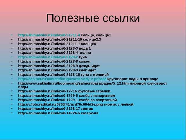 Полезные ссылки http://animashky.ru/index/0-21?11-4 солнце, солнце1 http://an...
