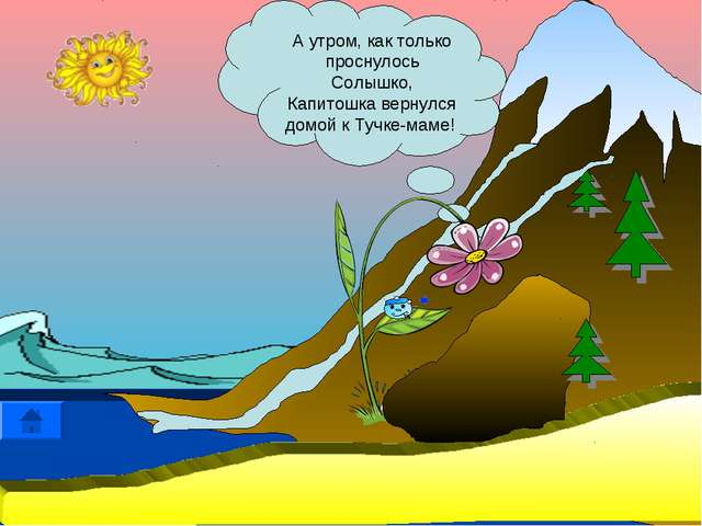 А утром, как только проснулось Солышко, Капитошка вернулся домой к Тучке-маме!