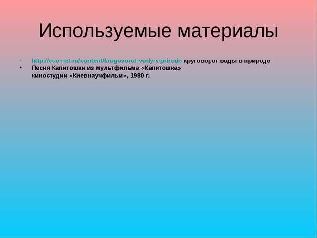 Используемые материалы http://eco-net.ru/content/krugovorot-vody-v-prirode кр...
