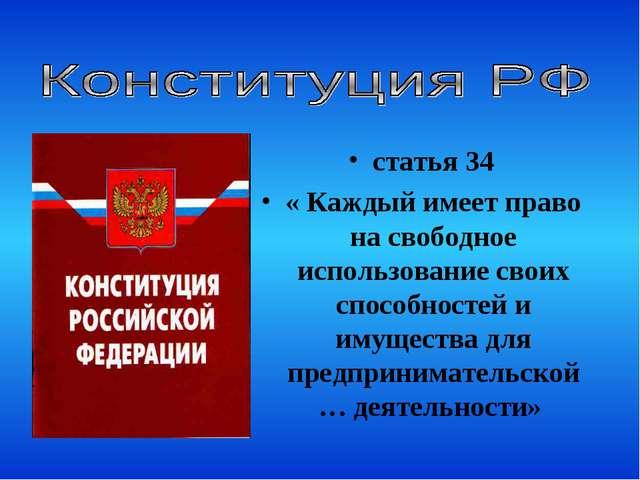статья 34 « Каждый имеет право на свободное использование своих способностей...