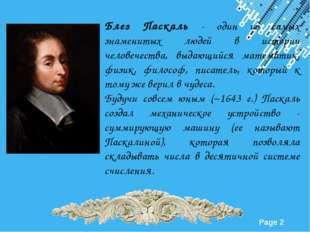 Блез Паскаль - один из самых знаменитых людей в истории человечества, выдающи
