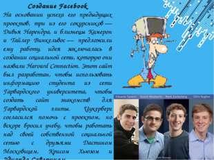 Создание Facebook На основании успеха его предыдущих проектов, три из его сок