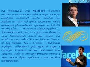 На сегодняшний день Facebook считается шестым по посещаемости сайтом мира: пр