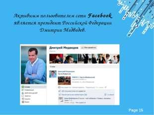 Активным пользователем сети Facebook является президент Российской Федерации