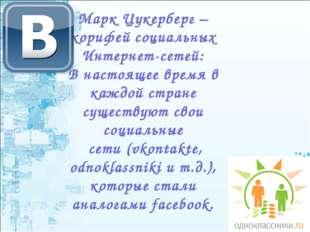 Марк Цукерберг – корифей социальных Интернет-сетей: В настоящее время в каждо