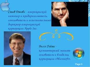Стив Джобс - американский инженер и предприниматель, сооснователь и исполните