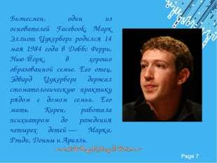 Бизнесмен, один из основателей Facebook, Марк Эллиот Цукерберг родился 14 мая