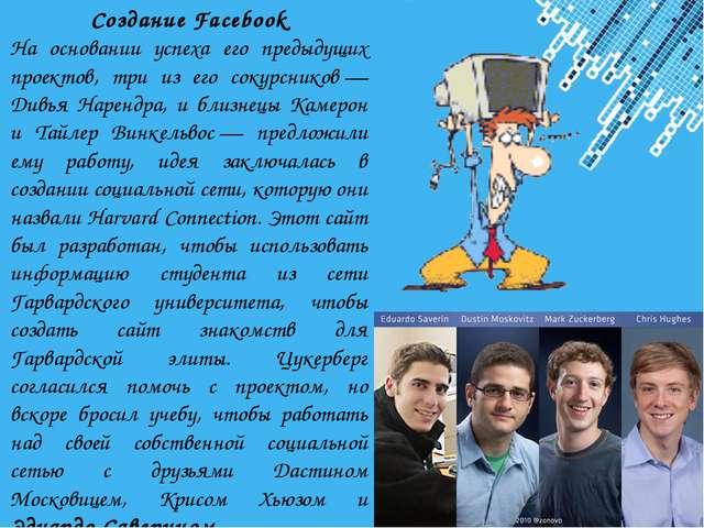 Создание Facebook На основании успеха его предыдущих проектов, три из его сок...
