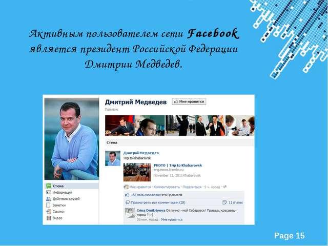 Активным пользователем сети Facebook является президент Российской Федерации...