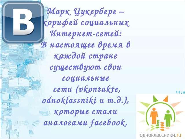 Марк Цукерберг – корифей социальных Интернет-сетей: В настоящее время в каждо...