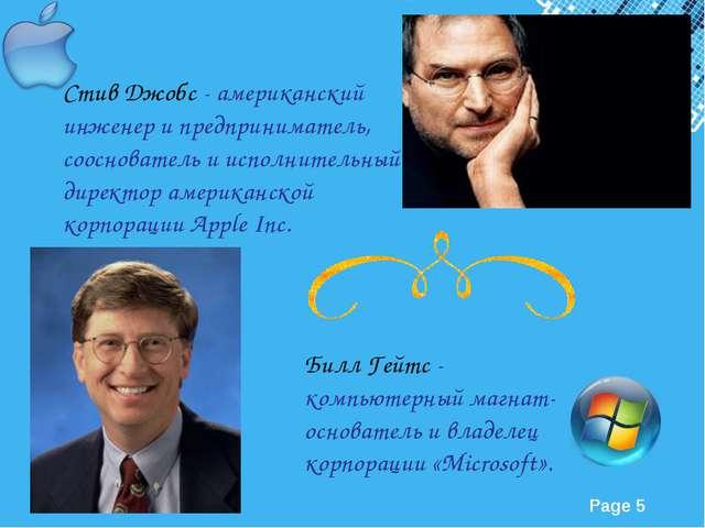 Стив Джобс - американский инженер и предприниматель, сооснователь и исполните...