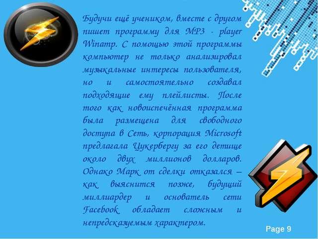 Будучи ещё учеником, вместе с другом пишет программу для MP3 - player Winamp....