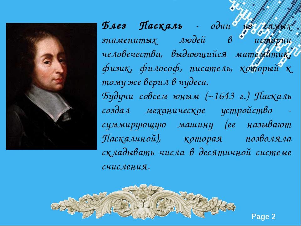 Блез Паскаль - один из самых знаменитых людей в истории человечества, выдающи...