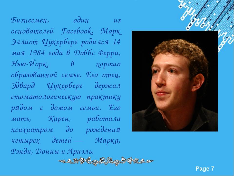 Бизнесмен, один из основателей Facebook, Марк Эллиот Цукерберг родился 14 мая...