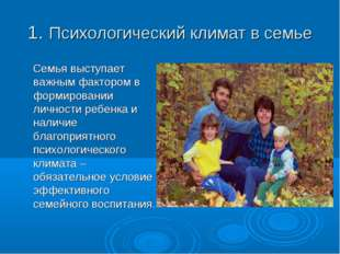 1. Психологический климат в семье Семья выступает важным фактором в формирова