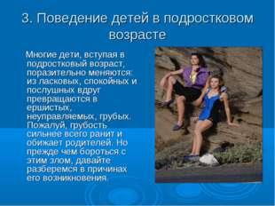 3. Поведение детей в подростковом возрасте Многие дети, вступая в подростковы
