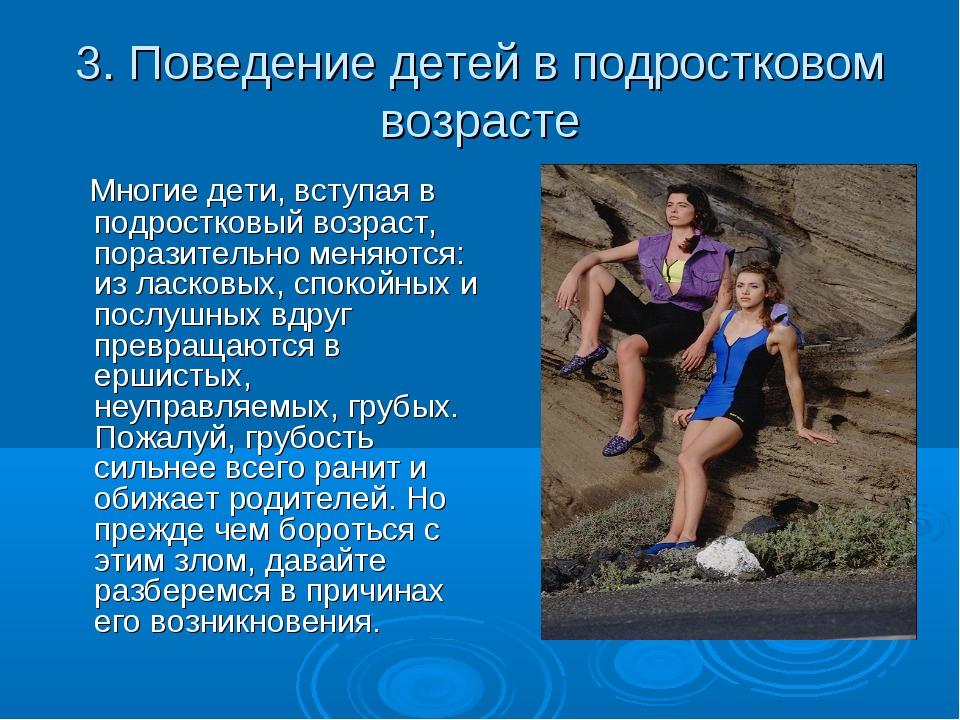3. Поведение детей в подростковом возрасте Многие дети, вступая в подростковы...