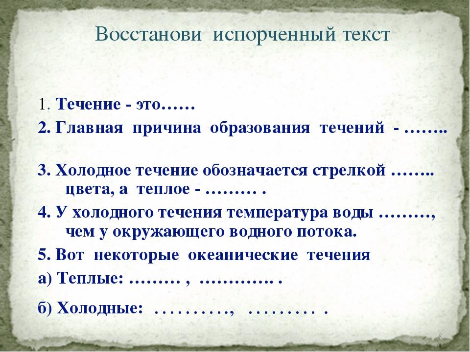 1. Течение - это…… 2. Главная причина образования течений - …….. 3. Холодное...