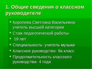 1. Общие сведения о классном руководителе Королева Светлана Васильевна- учите