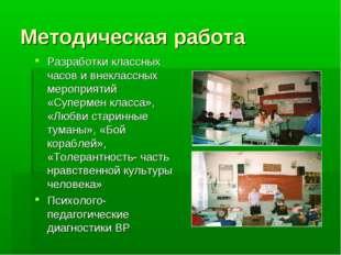 Методическая работа Разработки классных часов и внеклассных мероприятий «Супе