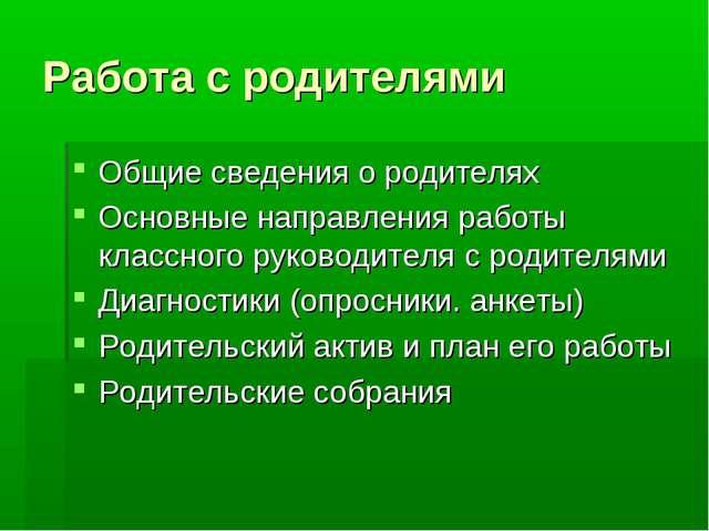 Работа с родителями Общие сведения о родителях Основные направления работы кл...
