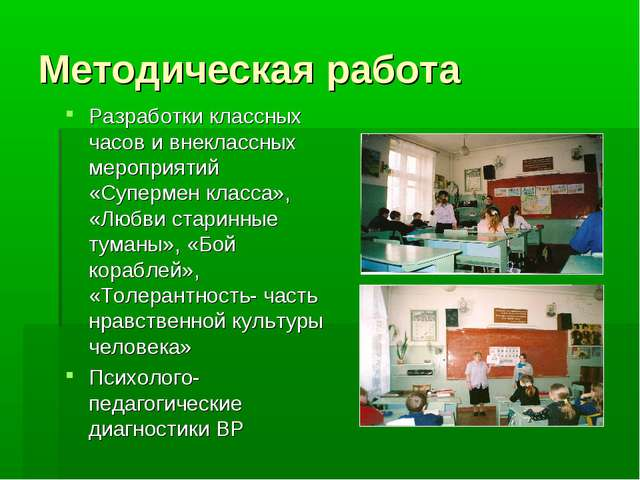 Методическая работа Разработки классных часов и внеклассных мероприятий «Супе...