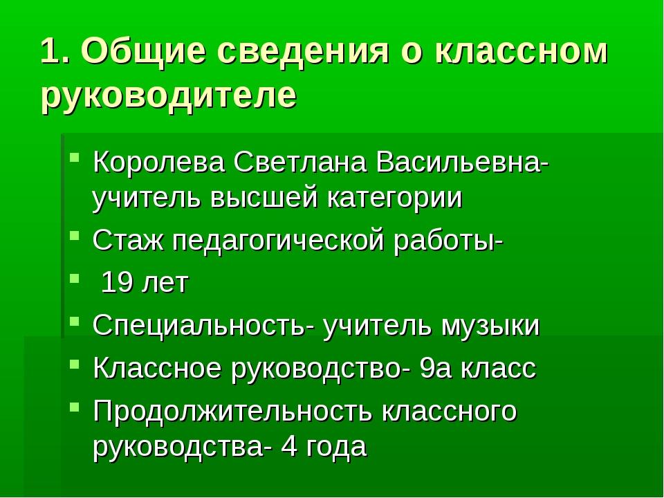 1. Общие сведения о классном руководителе Королева Светлана Васильевна- учите...