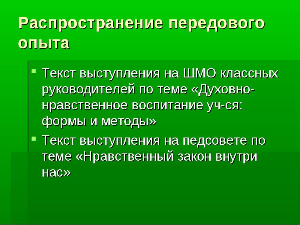 Распространение передового опыта Текст выступления на ШМО классных руководите...