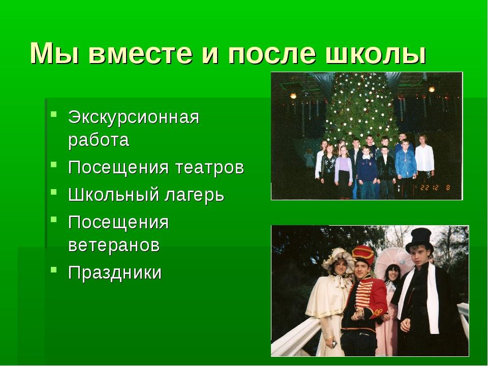 Мы вместе и после школы Экскурсионная работа Посещения театров Школьный лагер...
