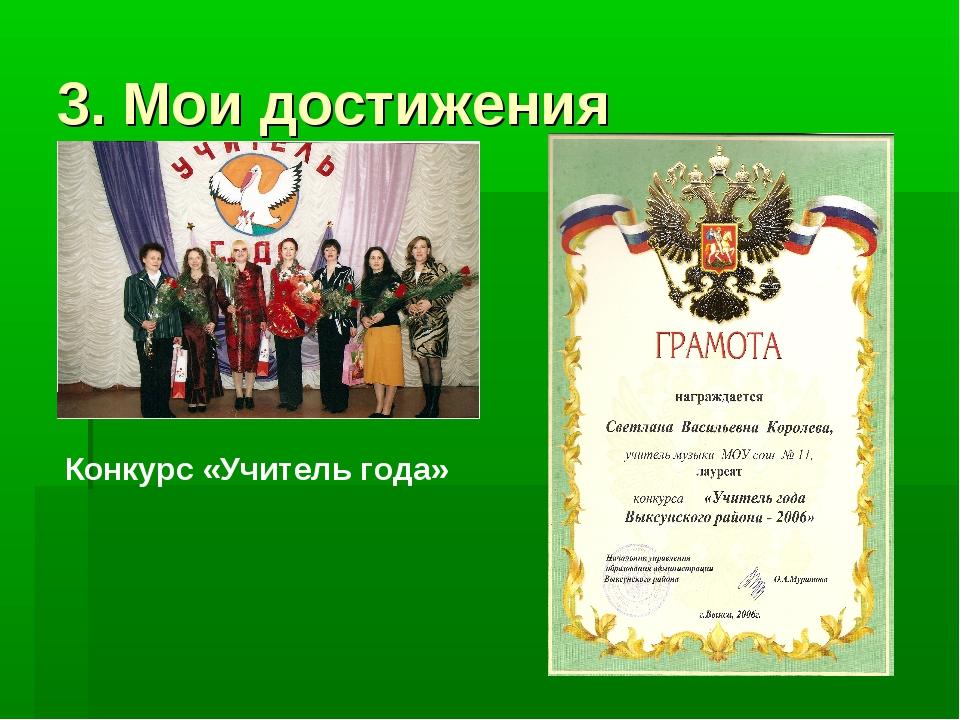 3. Мои достижения Конкурс «Учитель года»