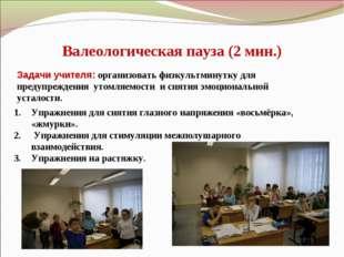 Валеологическая пауза (2 мин.) Задачи учителя: организовать физкультминутку д