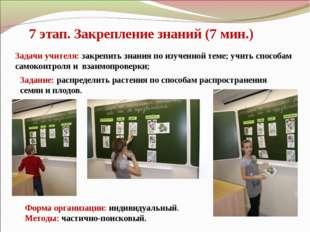 7 этап. Закрепление знаний (7 мин.) Задачи учителя: закрепить знания по изуче