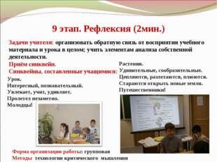 9 этап. Рефлексия (2мин.) Задачи учителя: организовать обратную связь от восп