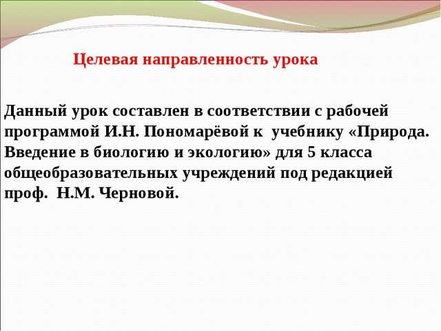 Данный урок составлен в соответствии с рабочей программой И.Н. Пономарёвой к...