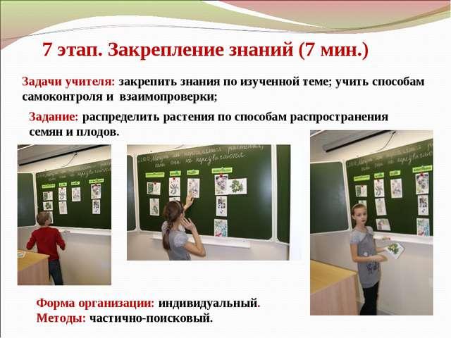 7 этап. Закрепление знаний (7 мин.) Задачи учителя: закрепить знания по изуче...