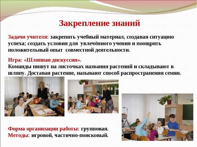 Закрепление знаний Задачи учителя: закрепить учебный материал, создавая ситуа...