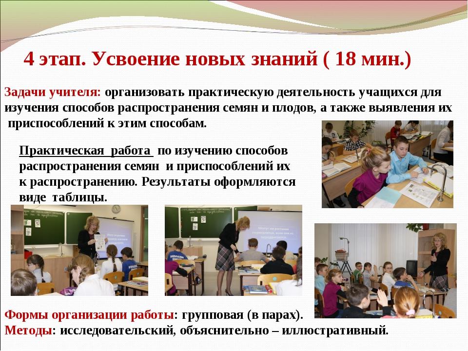 4 этап. Усвоение новых знаний ( 18 мин.) Задачи учителя: организовать практич...