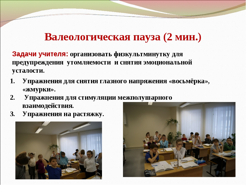 Валеологическая пауза (2 мин.) Задачи учителя: организовать физкультминутку д...