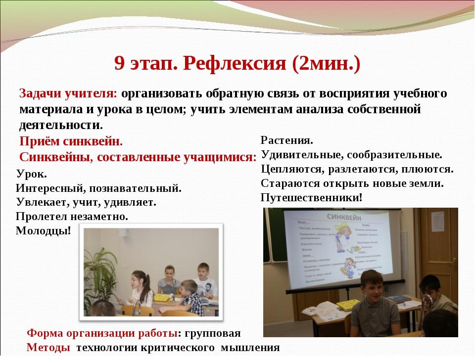 9 этап. Рефлексия (2мин.) Задачи учителя: организовать обратную связь от восп...