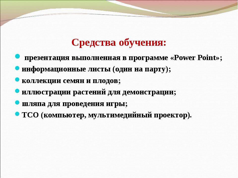 Средства обучения: презентация выполненная в программе «Power Point»; информа...