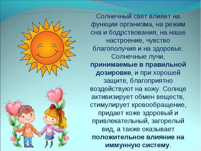 Солнечный свет влияет на функции организма, на режим сна и бодрствования, на...
