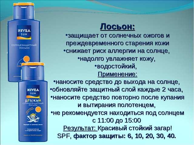 Лосьон: защищает от солнечных ожогов и преждевременного старения кожи снижает...