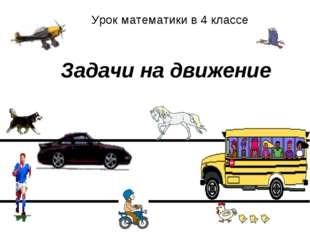 Урок математики в 4 классе Задачи на движение